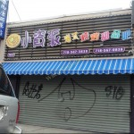 Sweet Bar B Q in Sunset Park
