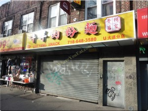 Gui Yang Snack in Sheepshead Bay